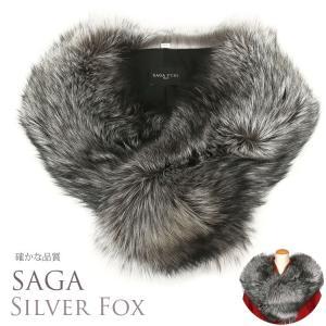 シルバーフォックス キツネ 狐 毛皮 ショール SAGA FURS シルバー Fox 日本製 成人式 着物 振袖 ショール 765072|kyonenya