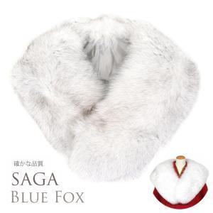 ブルーフォックス キツネ 狐 毛皮 ショール SAGA FURS ブル- Fox 日本製 振袖 ショール 765073|kyonenya