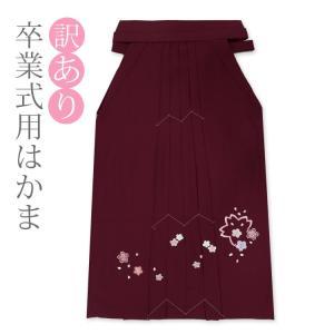 訳あり 卒業式 刺繍入り袴 単品 はかまハカマ レディース 女性用 謝恩会 765075 kyonenya