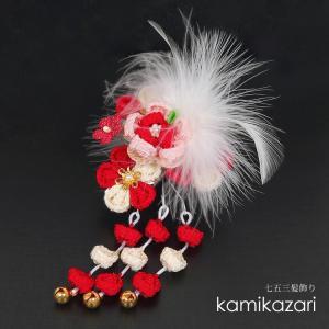 つまみ細工 髪飾り 七五三  女の子 ヘアアクセサリー つまみ細工 髪飾り 赤 7781577|kyonenya