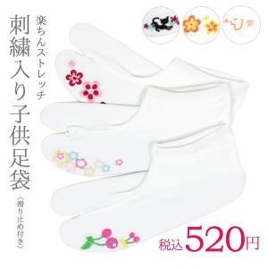 子供用 足袋 キッズ 七五三 足袋 たび 刺繍足袋 女の子 13.0cm〜20.0cm 7781587|kyonenya