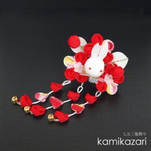 七五三 髪飾り 女の子 つまみ細工 3才 5才 赤 花 うさぎ 7781596|kyonenya