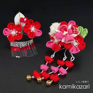 髪飾り 七五三 女の子 ヘアアクセサリー つまみ細工 髪飾り 赤 ピンク 7781600|kyonenya
