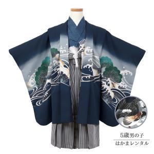 【七五三】五歳男の子フルセットレンタル  必要なものが全て揃った5歳児用袴セットです。 他にご用意し...