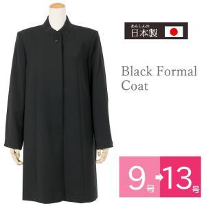 ブラックフォーマル 喪服 コート フォーマルコート 黒 日本製 冠婚葬祭 コート アウター 650 kyonenya