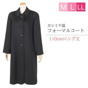 カシミヤ入り フォーマルコート 276(M・L) 黒 カシミヤ コート ロング 110cm丈