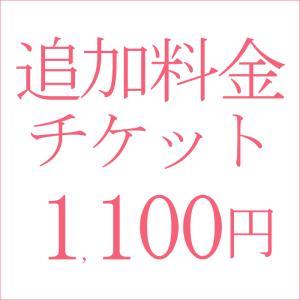 追加料金1,100円|kyonenya