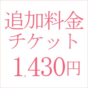 追加料金1,430円|kyonenya