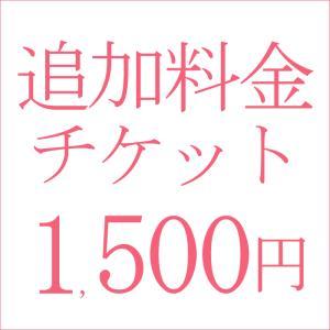 追加料金1500円|kyonenya
