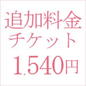 追加料金1,540円|kyonenya