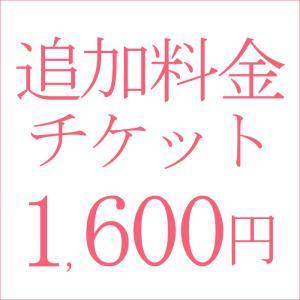 追加料金1600円|kyonenya