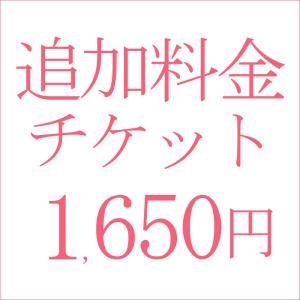 追加料金1,650円|kyonenya