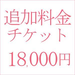 追加料金18,000円|kyonenya