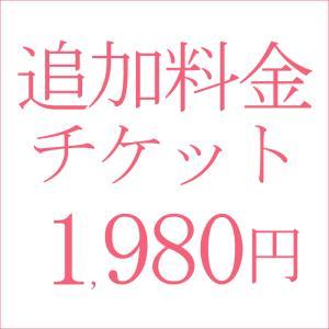 追加料金1,980円|kyonenya