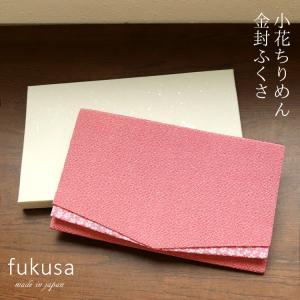 袱紗 ふくさ 金封袱紗 ピンク f001|kyonenya