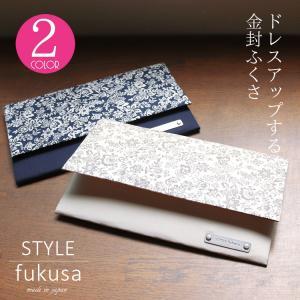 袱紗 ふくさ 金封袱紗  慶事用 結婚式 お祝い ふくさ  可愛い フクサ 日本製 fukusa f020