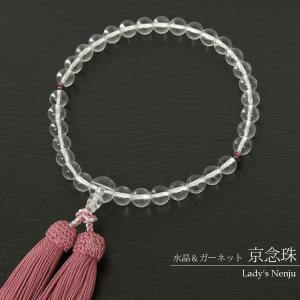 念珠 数珠  女性 水晶 (ガーネット入り)  J1101 珠数|kyonenya