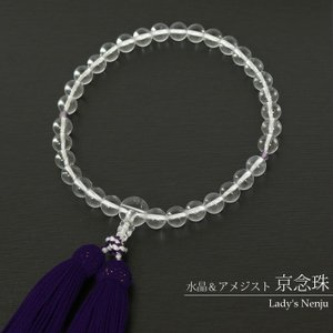 女物 数珠 念珠 水晶(アメシスト入り) J1102 珠数|kyonenya
