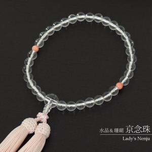 数珠 女性 念珠 水晶 (珊瑚入り) 珠数 京念珠 サンゴ J1103-1|kyonenya