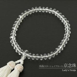 数珠 女物 念珠 水晶 京念珠 女性 (水晶入り) J1104|kyonenya