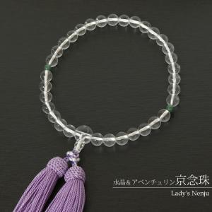 数珠 念珠 水晶 アベンチュリン 珠数 京念珠 女性 J1105-4|kyonenya