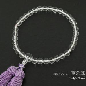 珠数 念珠 京念珠 水晶 パール 女性用 レディース j1106-4|kyonenya