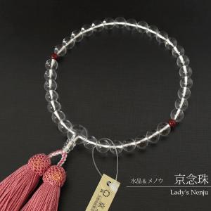 念珠 数珠 女性 水晶 珠数 (めのう入り) J1107|kyonenya