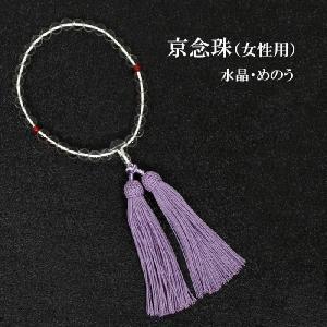 数珠 女性 念珠 水晶(めのう入り) 珠数 J1107-2|kyonenya