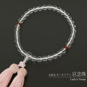 念珠 数珠 女性 水晶 カーネリアン J1107-3 京念珠 じゅず|kyonenya