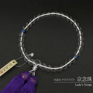 数珠 女物 念珠 水晶 女性 (ラピスラズリ入り) J1109-6|kyonenya