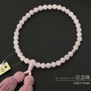 数珠 ローズクォーツ J1121s 念珠 念誦 じゅず 京念珠 天然石 珠数 ピンク 女性|kyonenya