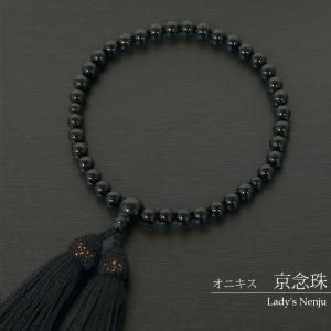 数珠 念珠 オニキス 黒 京念珠 女性 桐箱入り J1123|kyonenya