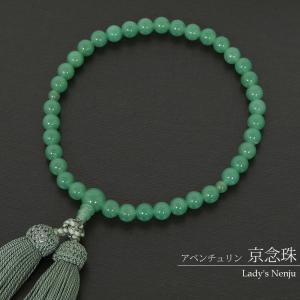 数珠 念珠 珠数 女性 アベンチュリン 緑  桐箱入り  j1127|kyonenya