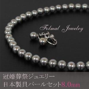 真珠 パール 貝パール ネックレス イヤリングセット グレー フォーマル 日本製 Jew112|kyonenya