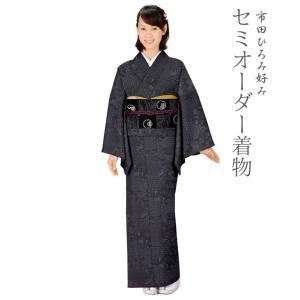 セミオーダー仕立 着物 915 和装 小紋 二部式 羽織 コート 単衣きもの |kyonenya