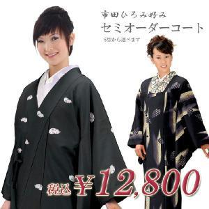 セミオーダー仕立 着物 K00z 和装 小紋 羽織 着物 コート |kyonenya