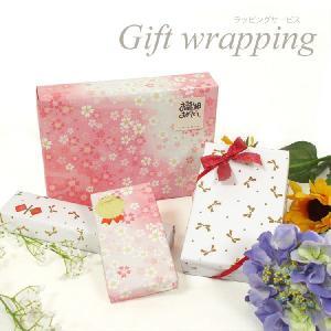 ギフト ラッピング  父の日・母の日・誕生日・クリスマス・入学祝・贈り物 プレゼント|kyonenya
