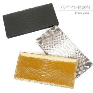 パイソン 長財布 サイフ 蛇革 ゴールド 黒 白 財布 ダイヤモンドパイソン lw005|kyonenya