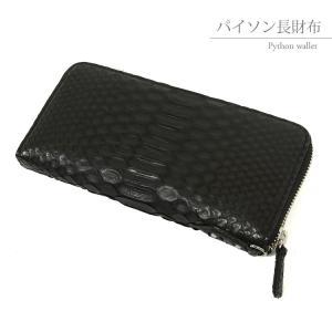パイソン 長財布 サイフ 蛇革 黒 ダイヤモンドパイソン lw006 kyonenya