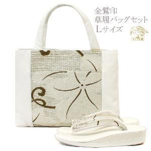 草履バックセット z6331 Lサイズ 金鷲 草履 バッグ 白 kyonenya