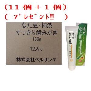 国産100%なた豆柿渋歯磨き130g(11個購入1個プレゼン...