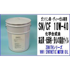 エンジンオイル ZENITH SN/CF GF5グレード 10W-40 20L ガソリン車・ディーゼル車  化学合成油