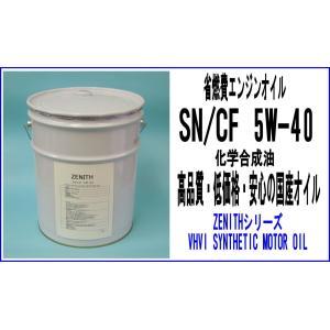 エンジンオイル ZENITH SN/CF GF5グレード 5...