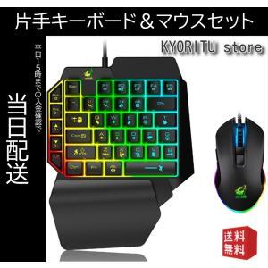 ゲーミングキーボード 片手キーボード メンブレン式 LEDバックライト付 ニンテンドースイッチ PS...
