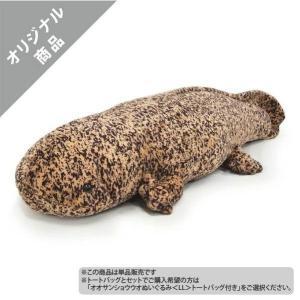 オオサンショウウオぬいぐるみ〈LL〉単品|kyoto-aquarium