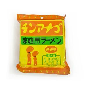 チンアナゴラーメン 〈みそ味〉