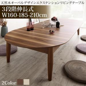 3段階伸長式 天然木オーバル型エクステンションリビングテーブル SHUELNA シュエルナ W160-210|kyoto-bestlife
