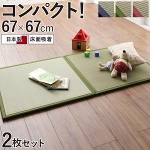 出し入れ簡単 床面吸着 軽量ユニット畳 Hanabishi ハナビシ 2枚セット|kyoto-bestlife