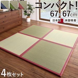 出し入れ簡単 床面吸着 軽量ユニット畳 Hanabishi ハナビシ 4枚セット|kyoto-bestlife