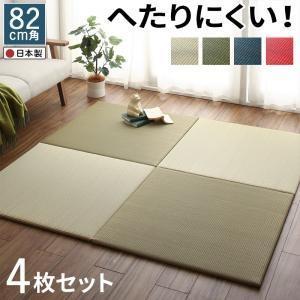 届いたその日に和空間がつくれる ボード入り頑丈ユニット畳 Ayafuri アヤフリ 4枚セット|kyoto-bestlife